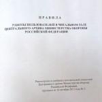 Подольский военный архив 1