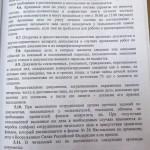 Подольский военный архив 11