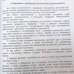 Подольский военный архив 12
