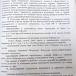Подольский военный архив 14