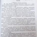 Подольский военный архив 15