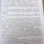 Подольский военный архив 18